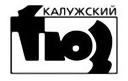 Калужский ТЮЗ открыл свой новый сезон