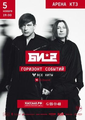 БИ-2. «Горизонт событий» на Арене КТЗ
