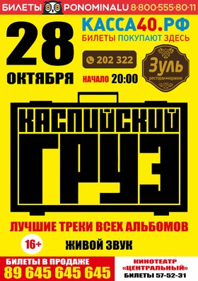 «Каспийский груз» в ресторане «Зуль»
