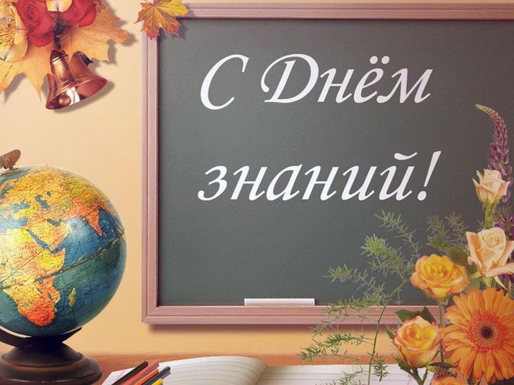 Губернатор области поздравил калужан с Днем знаний