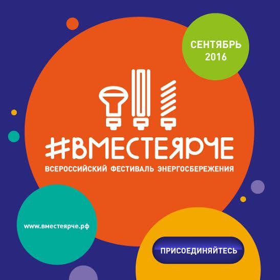 Калуга поучаствует во Всероссийском фестивале энергосбережения