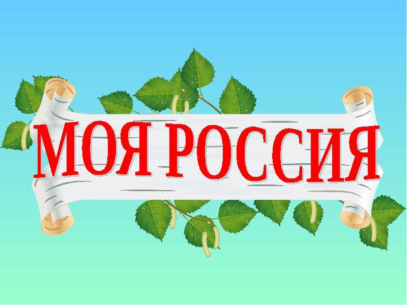 Калужская область вошла в Национальную программу «Моя Россия»