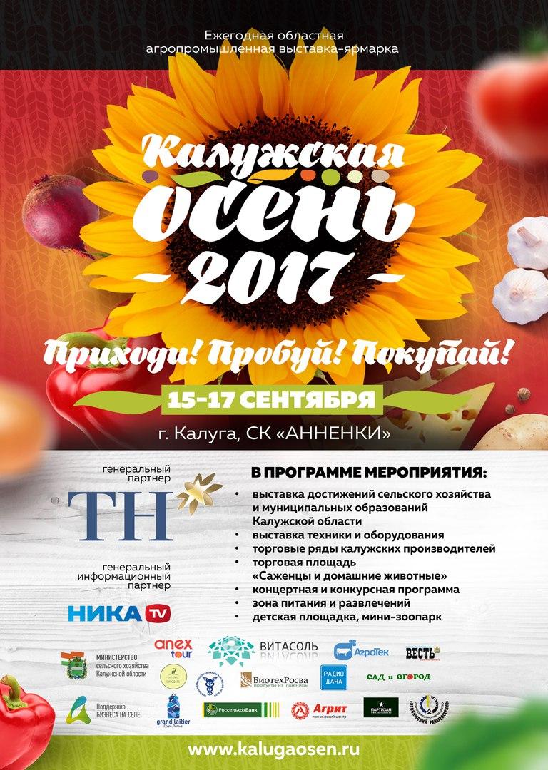 В Калуге стартовала ежегодная агропромышленная выставка