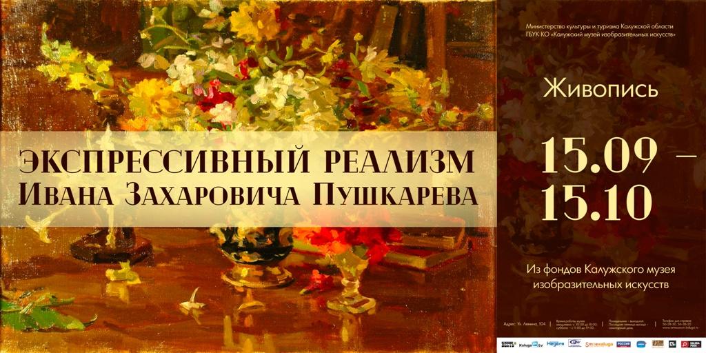 В музее изобразительных искусств открылась выставка картин Ивана Пушкарёва