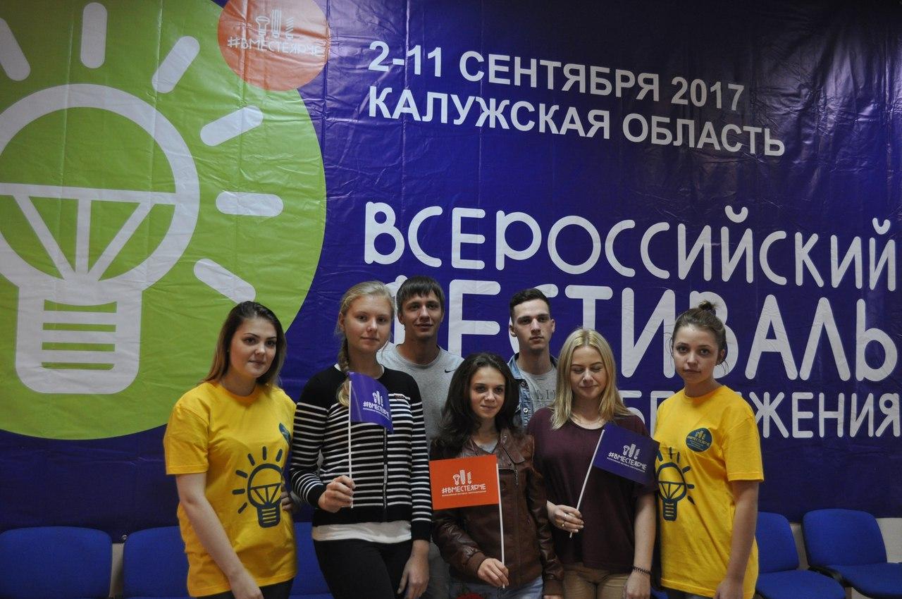В Калуге прошёл фестиваль энергосбережения