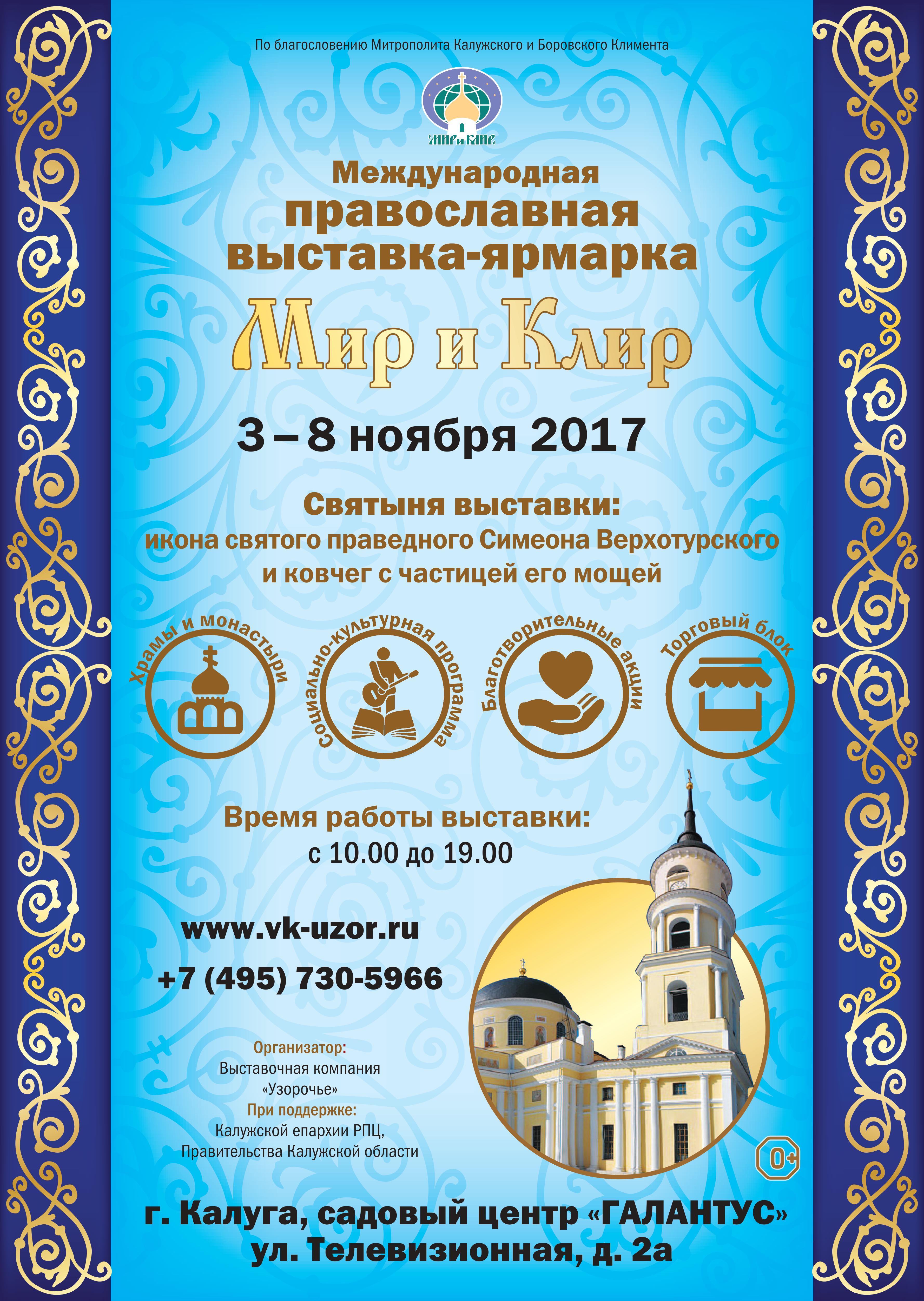 В Калуге пройдет международная православная выставка