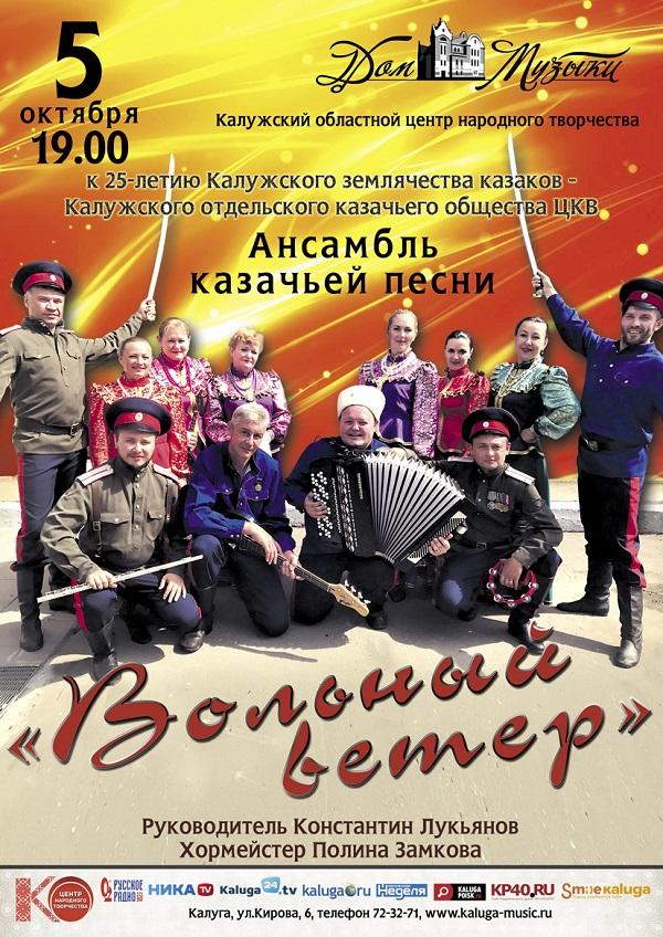 В Доме музыки выступит Ансамбль казачьей песни