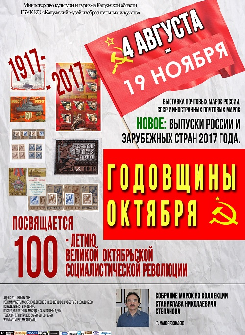 Выставка почтовых марок в КМИИ