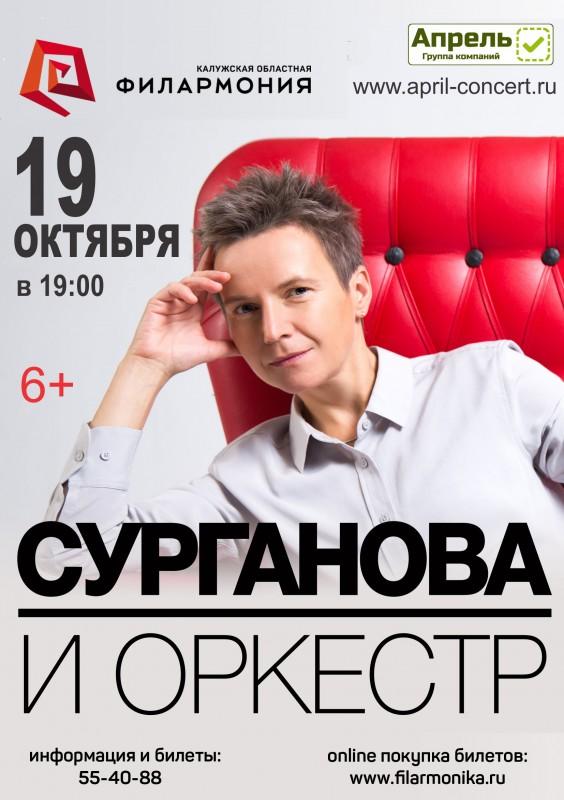 В Калугу приедет Светлана Сурганова со своей новой программой