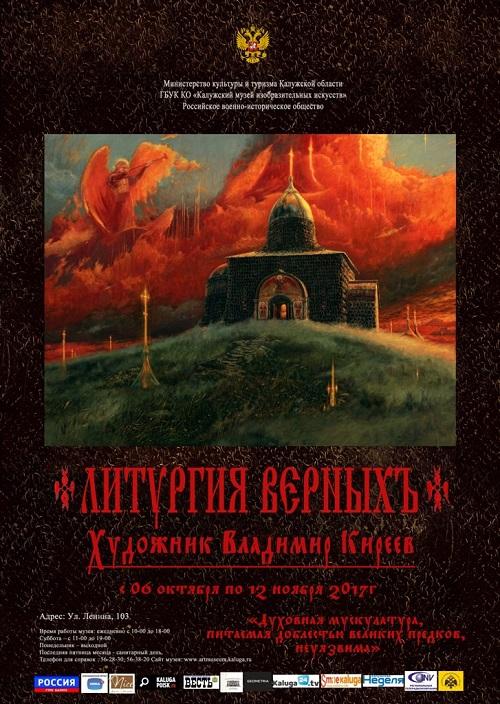 Выставка «Литургия верныхъ» в КМИИ