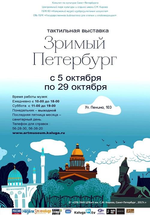 Тактильная выставка «Зримый Петербург» в КМИИ