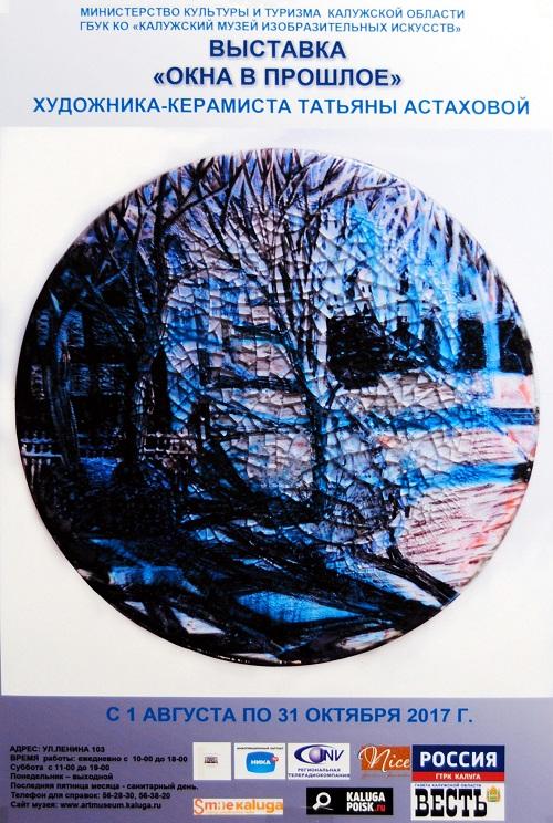 Выставка «Окно в прошлое» художника Татьяны Астаховой