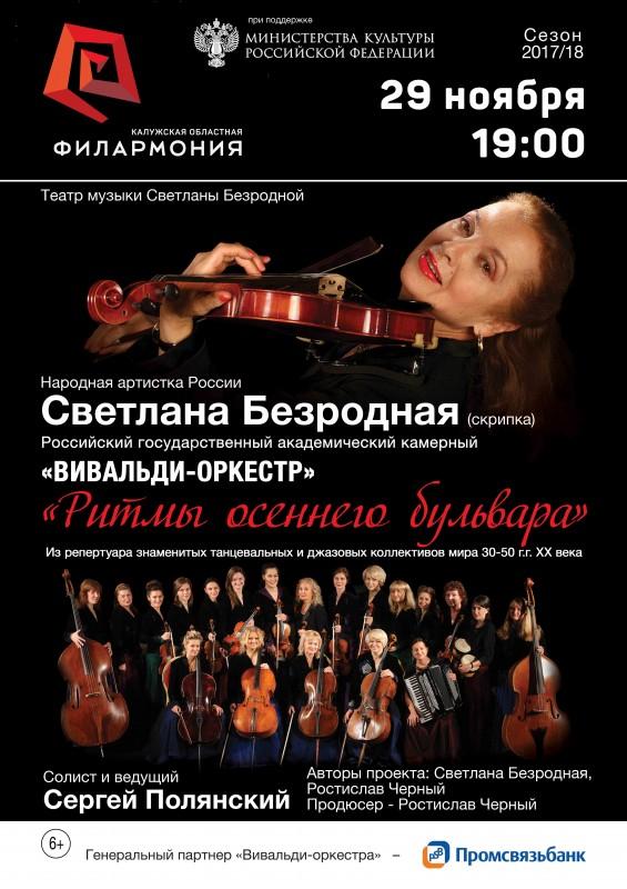 «Ритмы осеннего бульвара» в Калужской областной филармонии