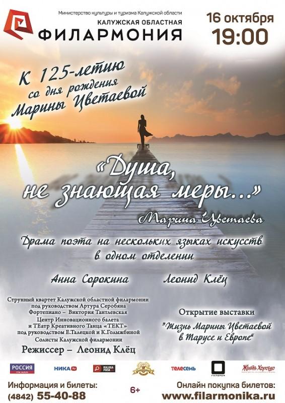 Калужская областная филармония отметит 125-летие со дня рождения Марины Цветаевой