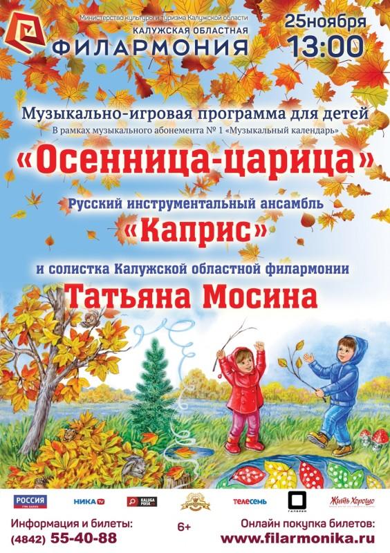 «Осенница-царица» в Калужской областной филармонии
