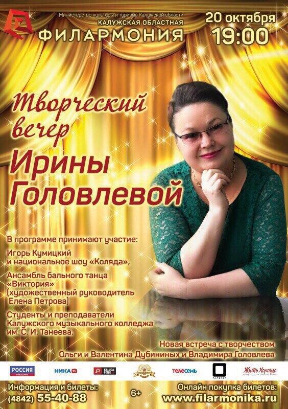 В Калужской областной филармонии пройдет большой творческий вечер
