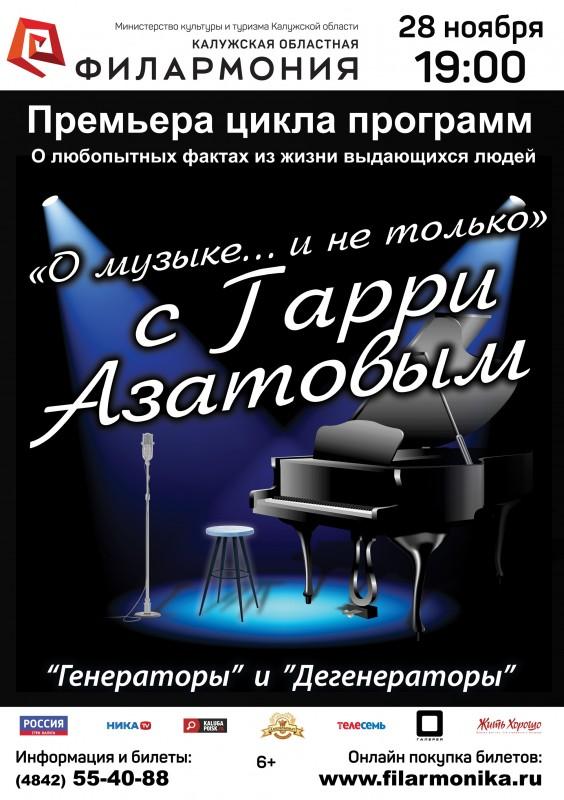 «Генераторы» и «Дегенераторы» в Калужской областной филармонии