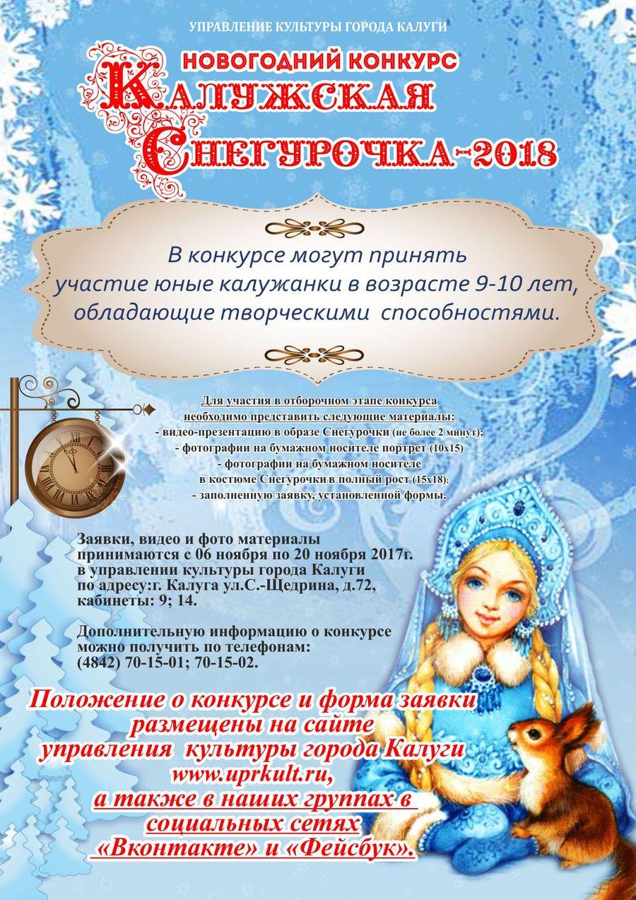 Объявлен городской конкурс «Калужская Снегурочка-2018»