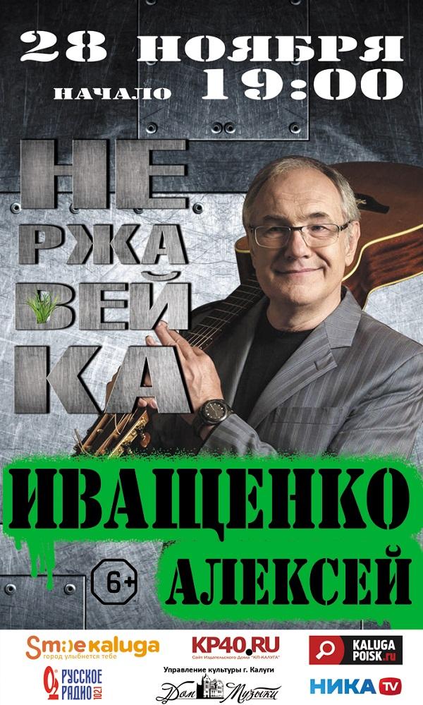 Алексей Иващенко «НЕРЖАВЕЙКА» в Доме музыки