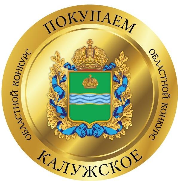 В Калуге подвели итоги конкурса «Покупаем калужское»