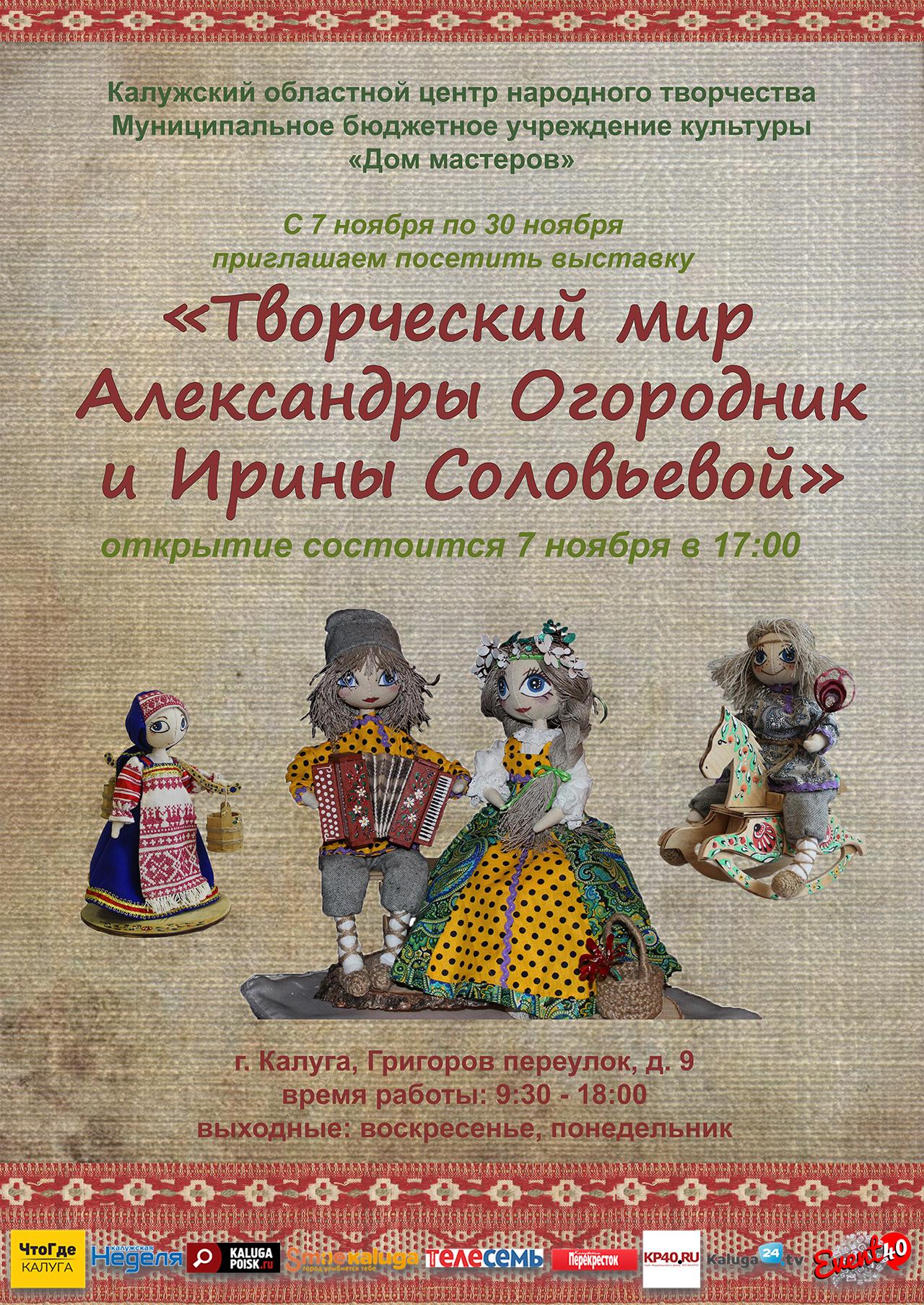 Выставка «Творческий мир Александры Огородник и Ирины Соловьёвой» в Доме мастеров