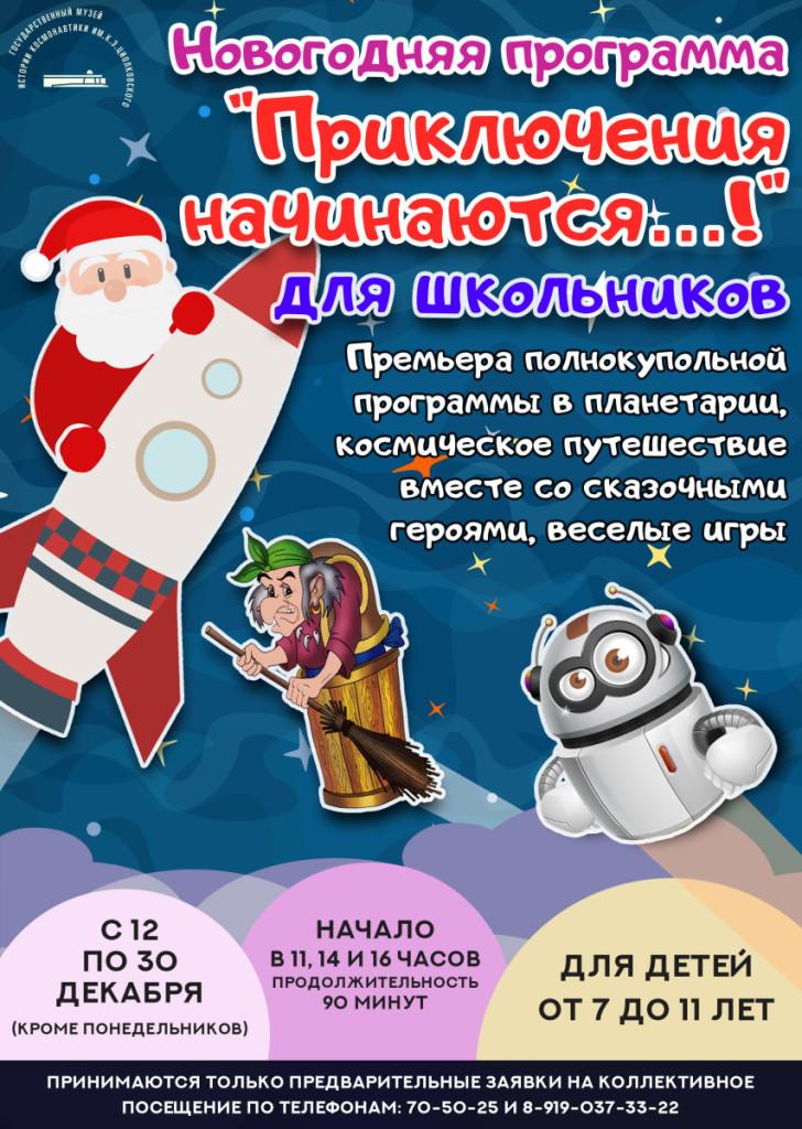 Музей космонавтики представил новогоднюю программу