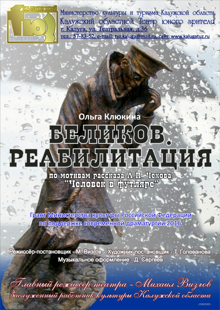 «Беликов. Реабилитация» в Калужском ТЮЗе