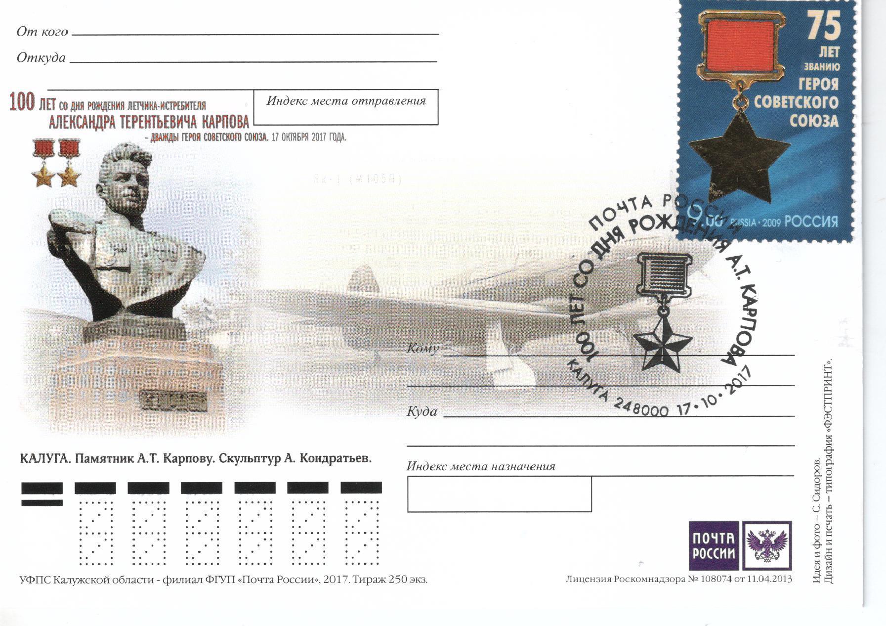 В честь 100-летия калужского летчика-героя Александра Карпова выпущена почтовая карточка