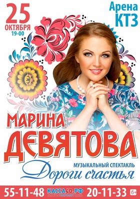 В Калуге выступит Марина Девятова