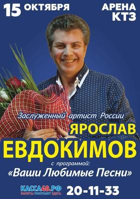 Для калужан споет заслуженный артист РФ Ярослав Евдокимов