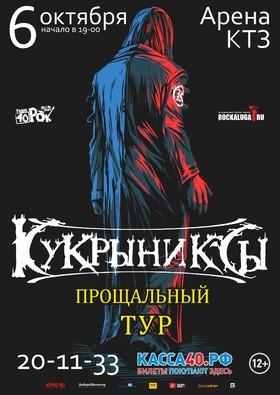 В Калуге пройдет прощальный концерт группы «Кукрыниксы»
