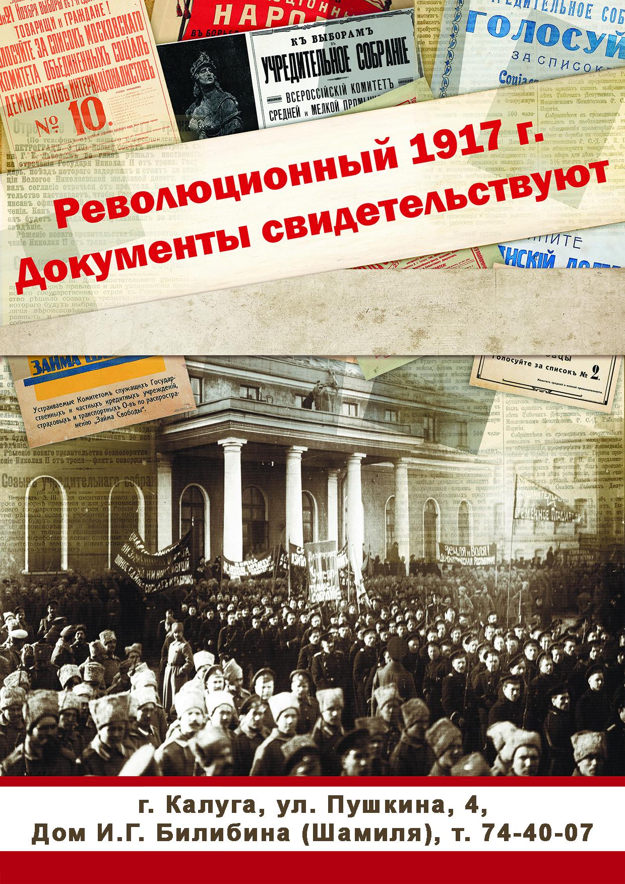 В Доме Шамиля откроется выставка, посвященная 100-тию революции