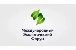 Открылся III Международный экологический форум