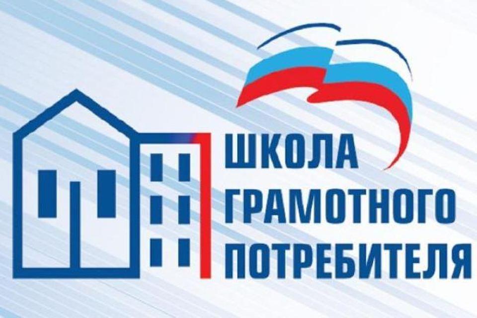Калужан приглашают на проект «Школа грамотного потребителя»