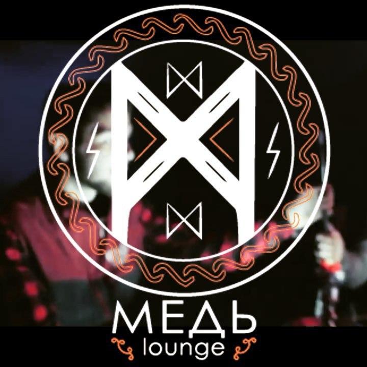 «МЕДЬ lounge» Антикафе