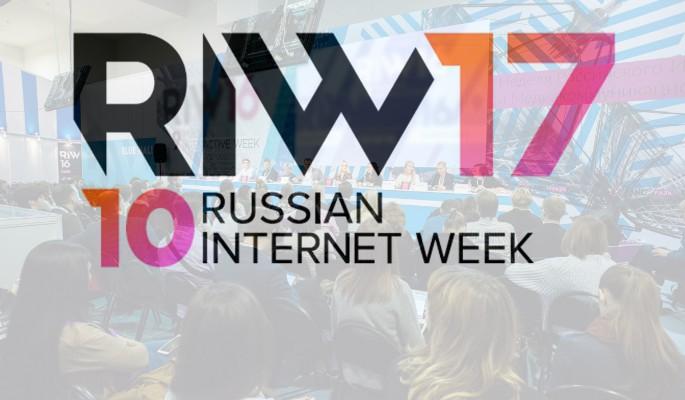 В Москве пройдет Russian Internet Week 2017