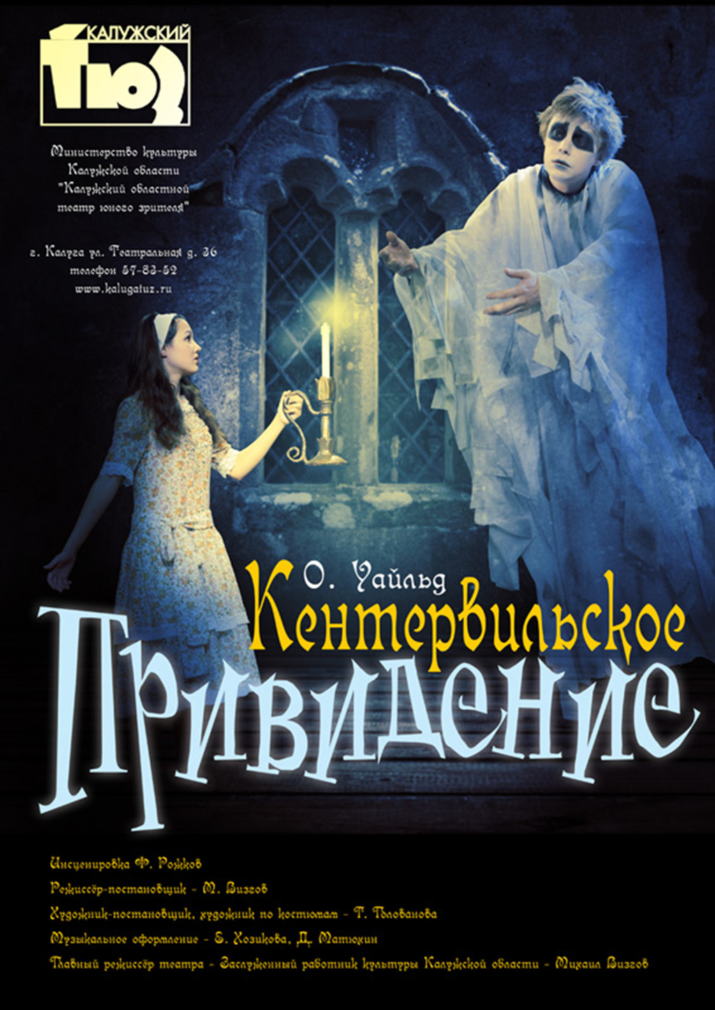 «Кентервильское привидение» в Калужском ТЮЗе