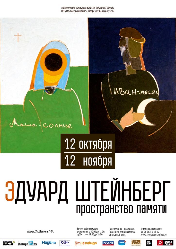 В Калужском музее изобразительных искусств откроется выставка Эдуарда Штейнберга
