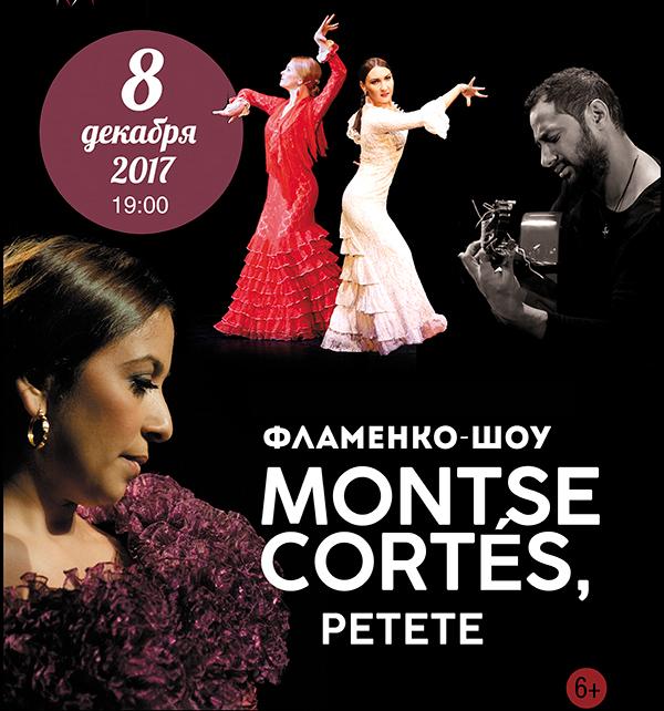 Калужан приглашают на Фламенко-Шоу