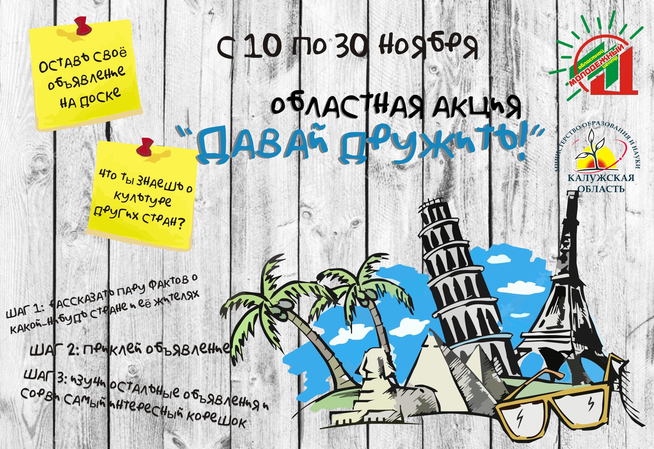 В Калуге пройдет акция «Давай дружить!»