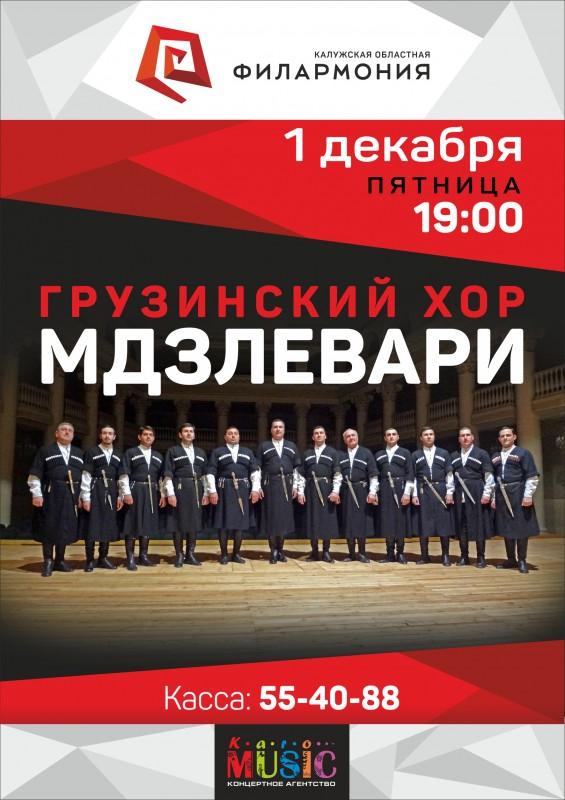 Фольклорный хор «МДЗЛЕВАРИ» в Калужской областной филармонии