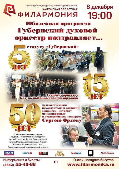 «Губернский духовой оркестр поздравляет…» в Калужской областной филармонии