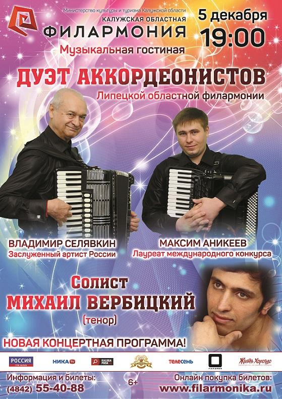 Дуэт аккордеонистов Липецкой областной филармонии