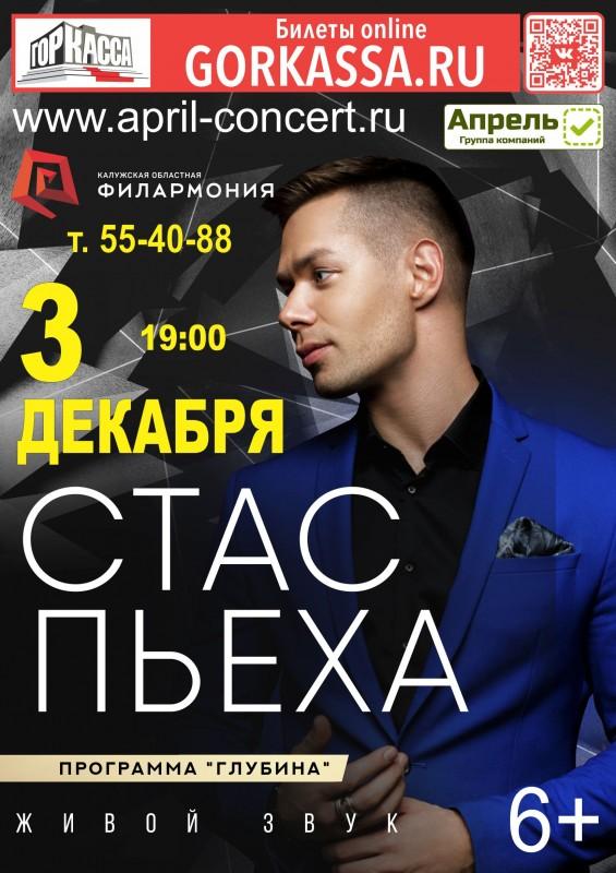 Стас Пьеха в Калужской областной филармонии