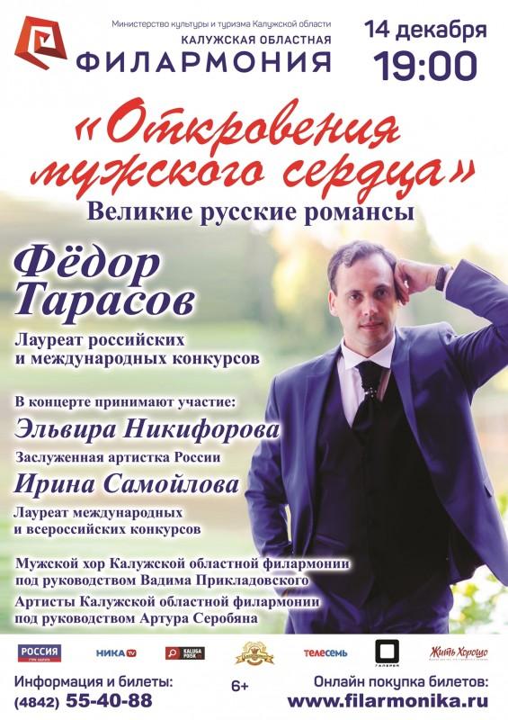«Откровения мужского сердца» в Калужской областной филармонии