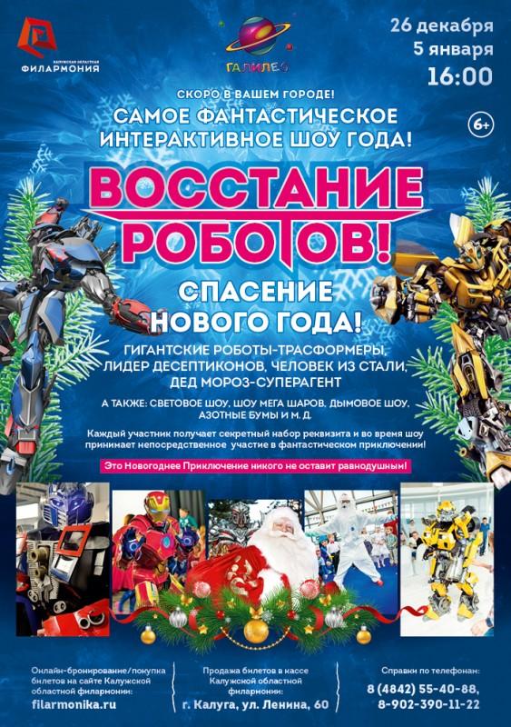 Интерактивное шоу «Восстание роботов. Спасение Нового года» в Калужской областной филармонии