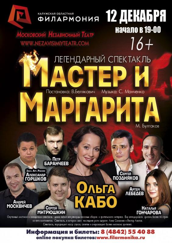 Спектакль «Мастер и Маргарита» в Калужской областной филармонии