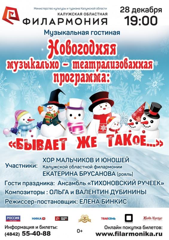 Музыкально-театрализованная программа «Бывает же такое…» в Калужской областной филармонии