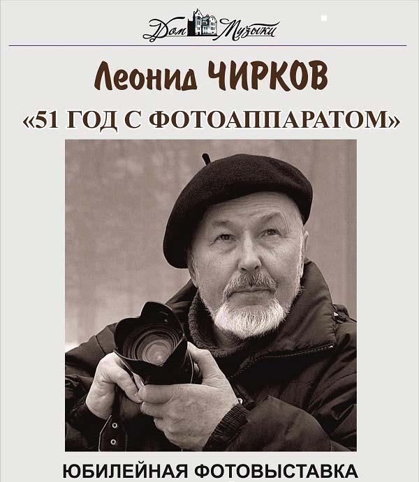 В Калуге открывается юбилейная фотовыставка Леонида Чиркова