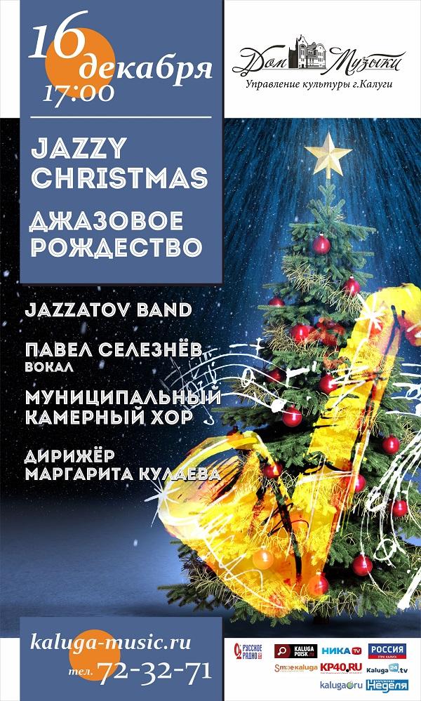 Джазовое Рождество в Доме музыки